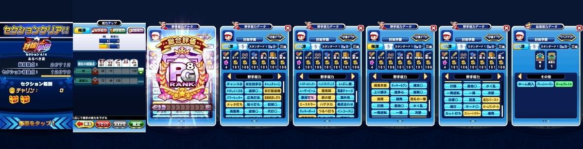 f:id:arimurasaji:20210904221426j:plain