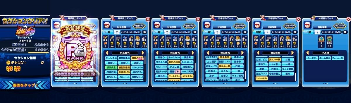 f:id:arimurasaji:20210907190356j:plain