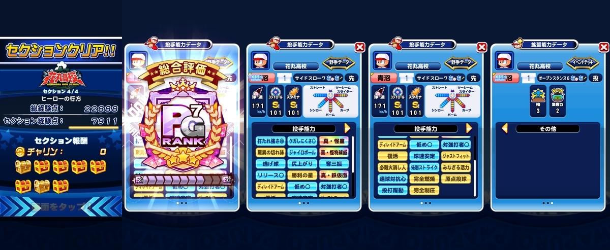 f:id:arimurasaji:20210908192546j:plain