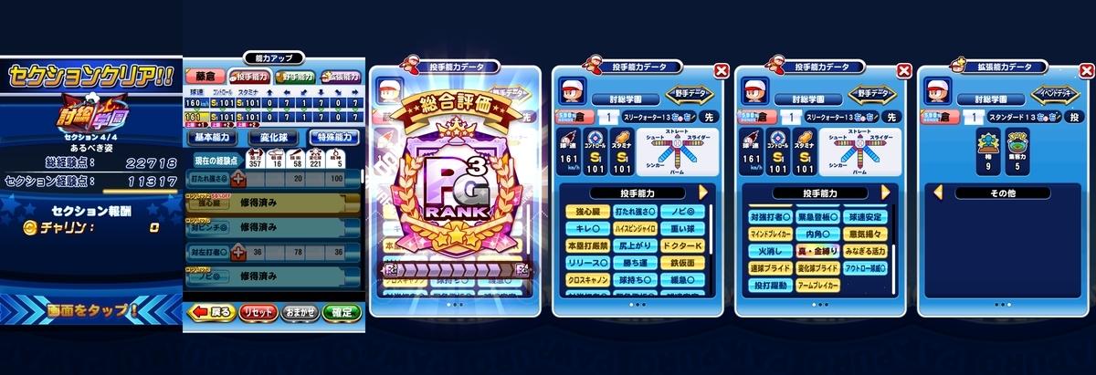 f:id:arimurasaji:20210909185354j:plain