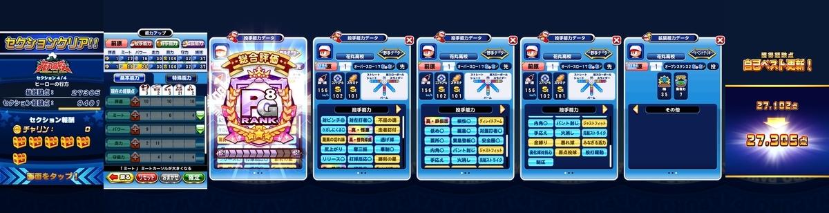 f:id:arimurasaji:20210909203703j:plain