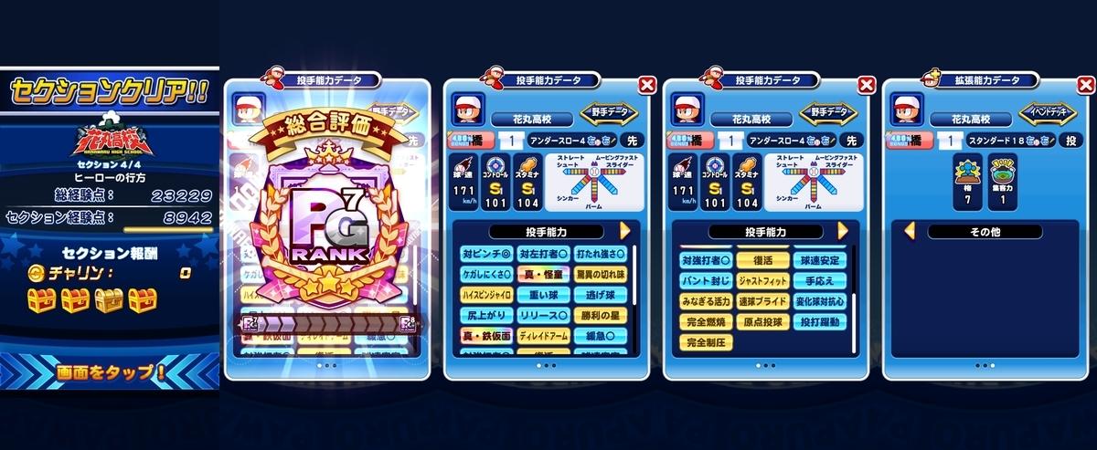 f:id:arimurasaji:20210911180703j:plain
