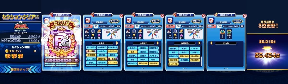 f:id:arimurasaji:20210912083218j:plain