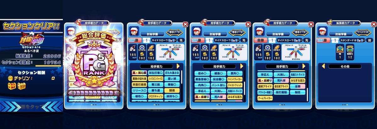 f:id:arimurasaji:20210913183919j:plain