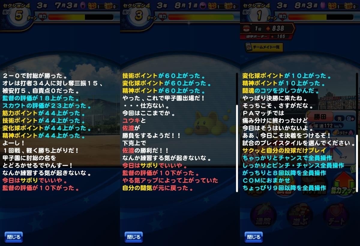 f:id:arimurasaji:20210914183422j:plain