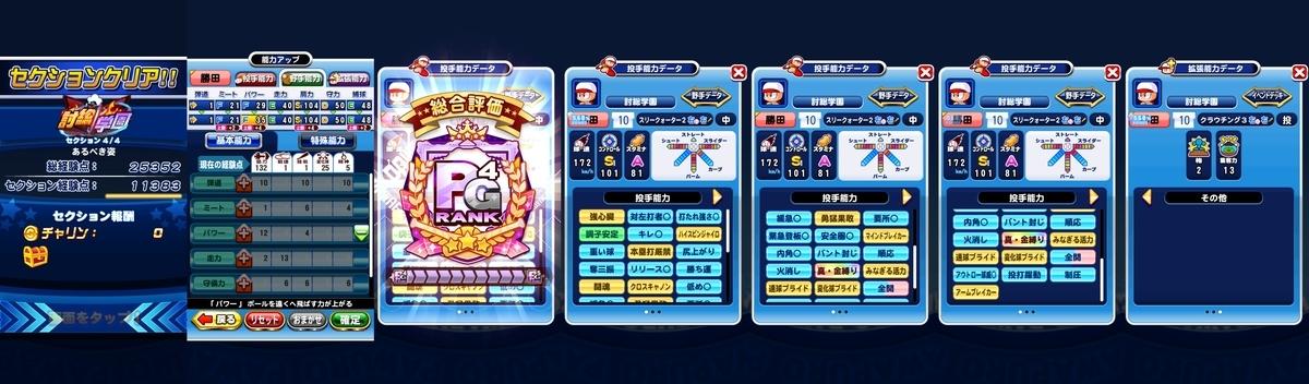 f:id:arimurasaji:20210914183435j:plain