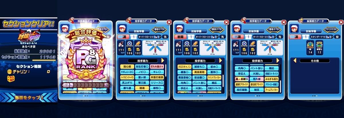 f:id:arimurasaji:20210914202256j:plain