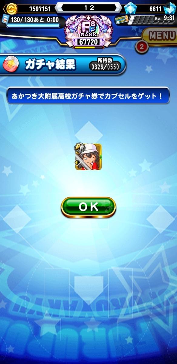 f:id:arimurasaji:20210915212620j:plain