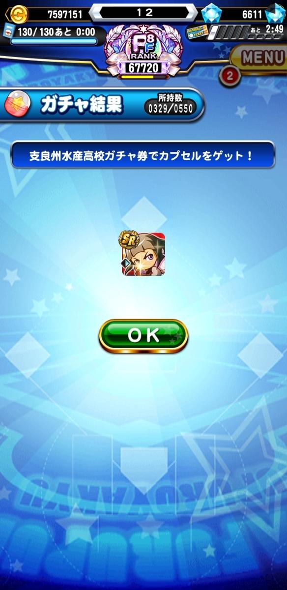 f:id:arimurasaji:20210915212649j:plain