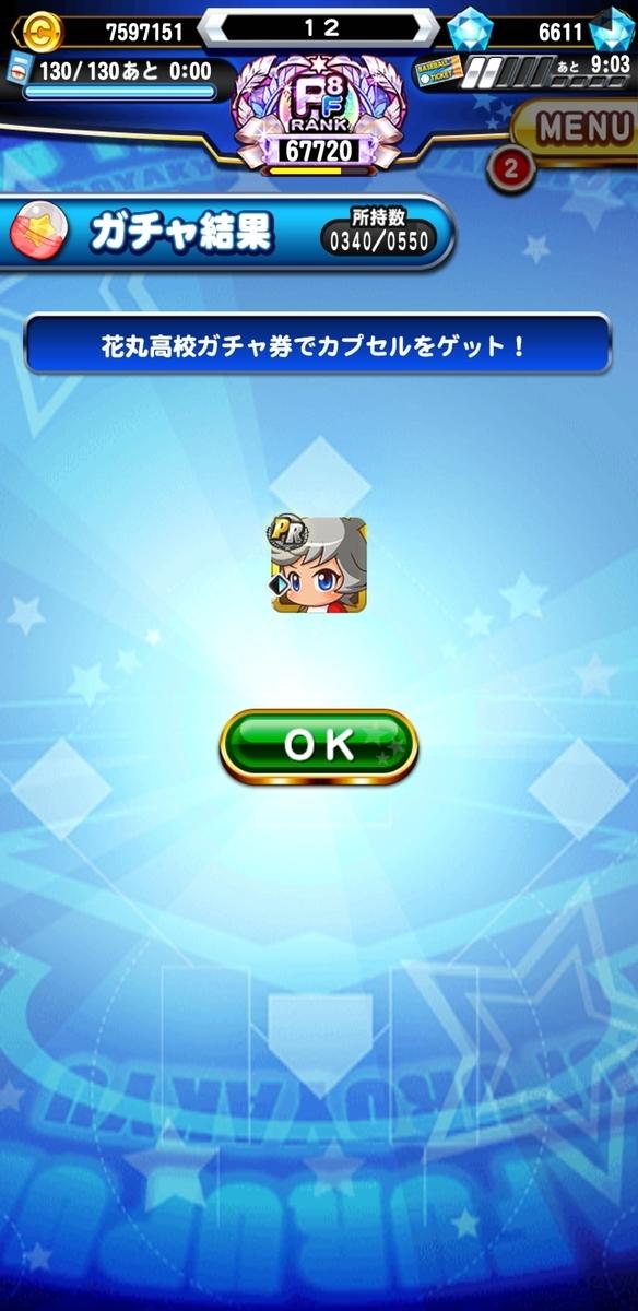 f:id:arimurasaji:20210915212839j:plain