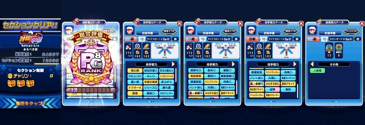 f:id:arimurasaji:20210917140617j:plain