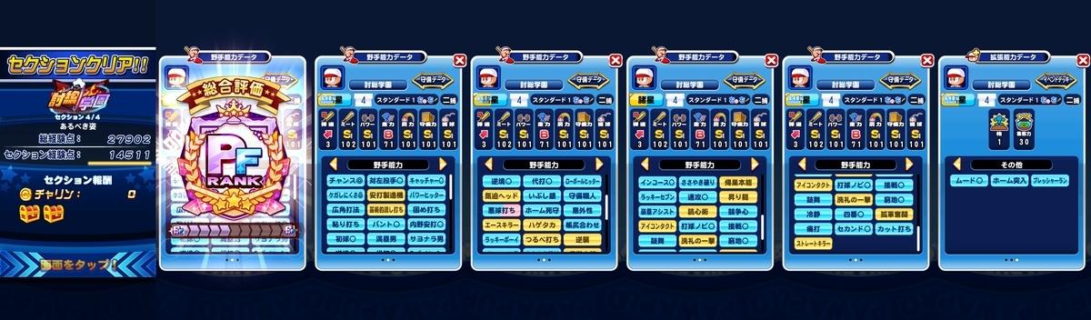 f:id:arimurasaji:20210918140240j:plain
