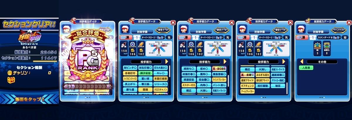 f:id:arimurasaji:20210919090113j:plain