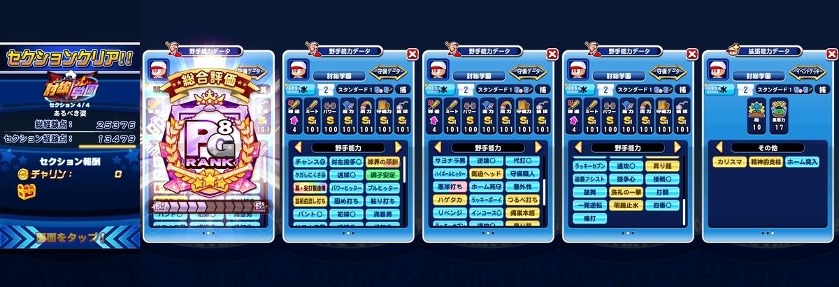 f:id:arimurasaji:20210919135503j:plain