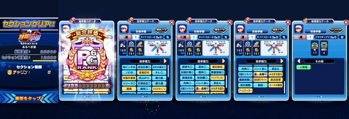 f:id:arimurasaji:20210921124824j:plain