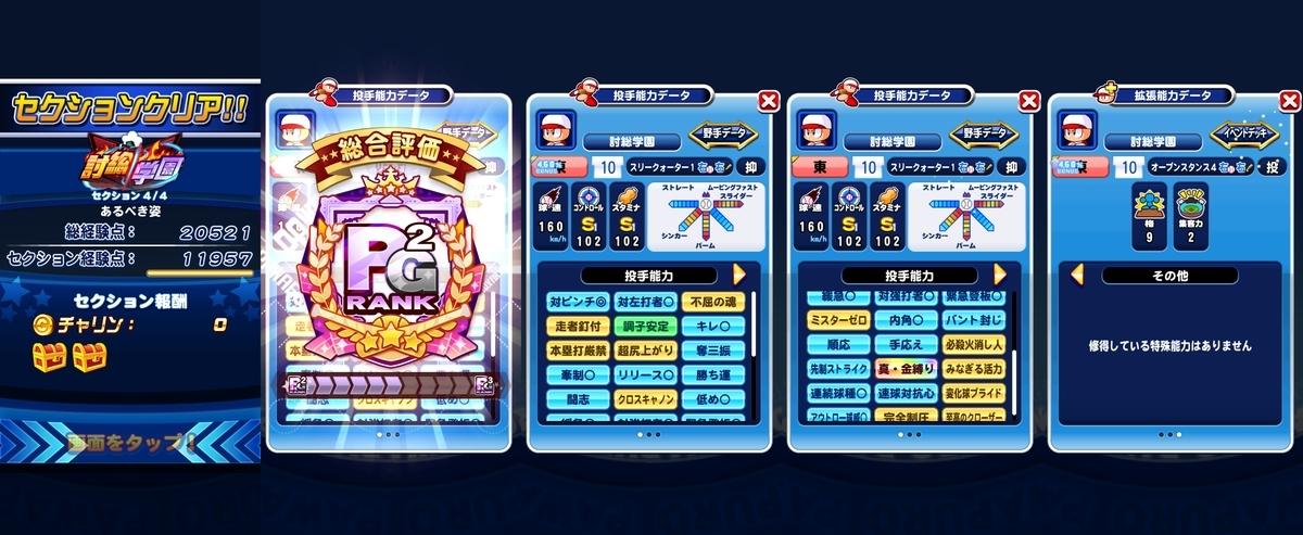 f:id:arimurasaji:20210922181548j:plain