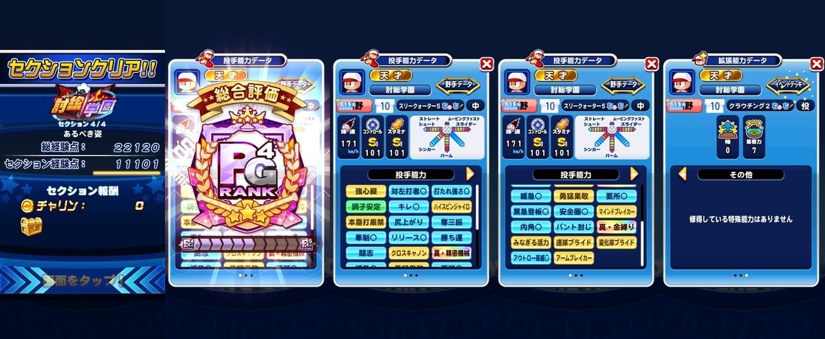 f:id:arimurasaji:20210924084347j:plain