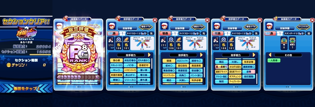 f:id:arimurasaji:20210924152241j:plain