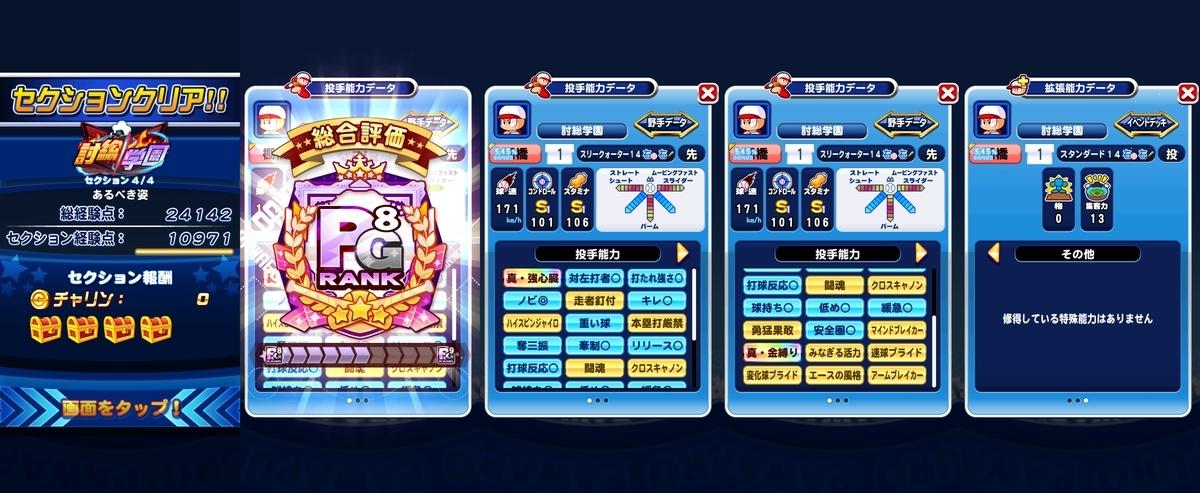 f:id:arimurasaji:20210924215259j:plain