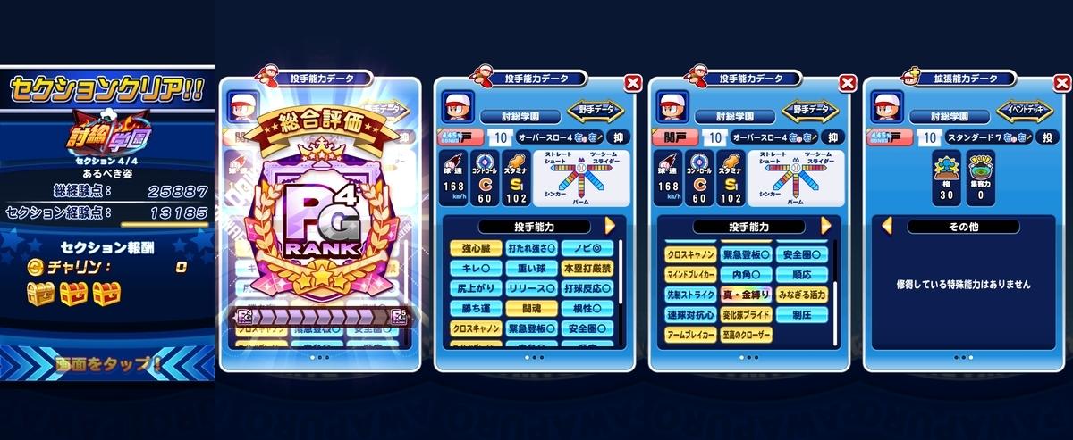 f:id:arimurasaji:20210925130557j:plain