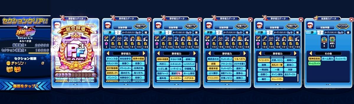 f:id:arimurasaji:20210926083402j:plain