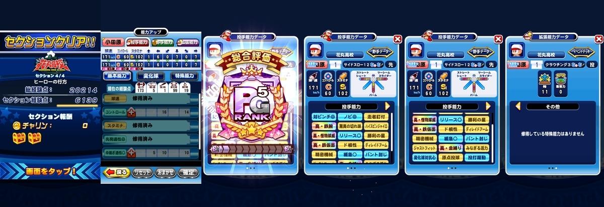 f:id:arimurasaji:20210927191604j:plain