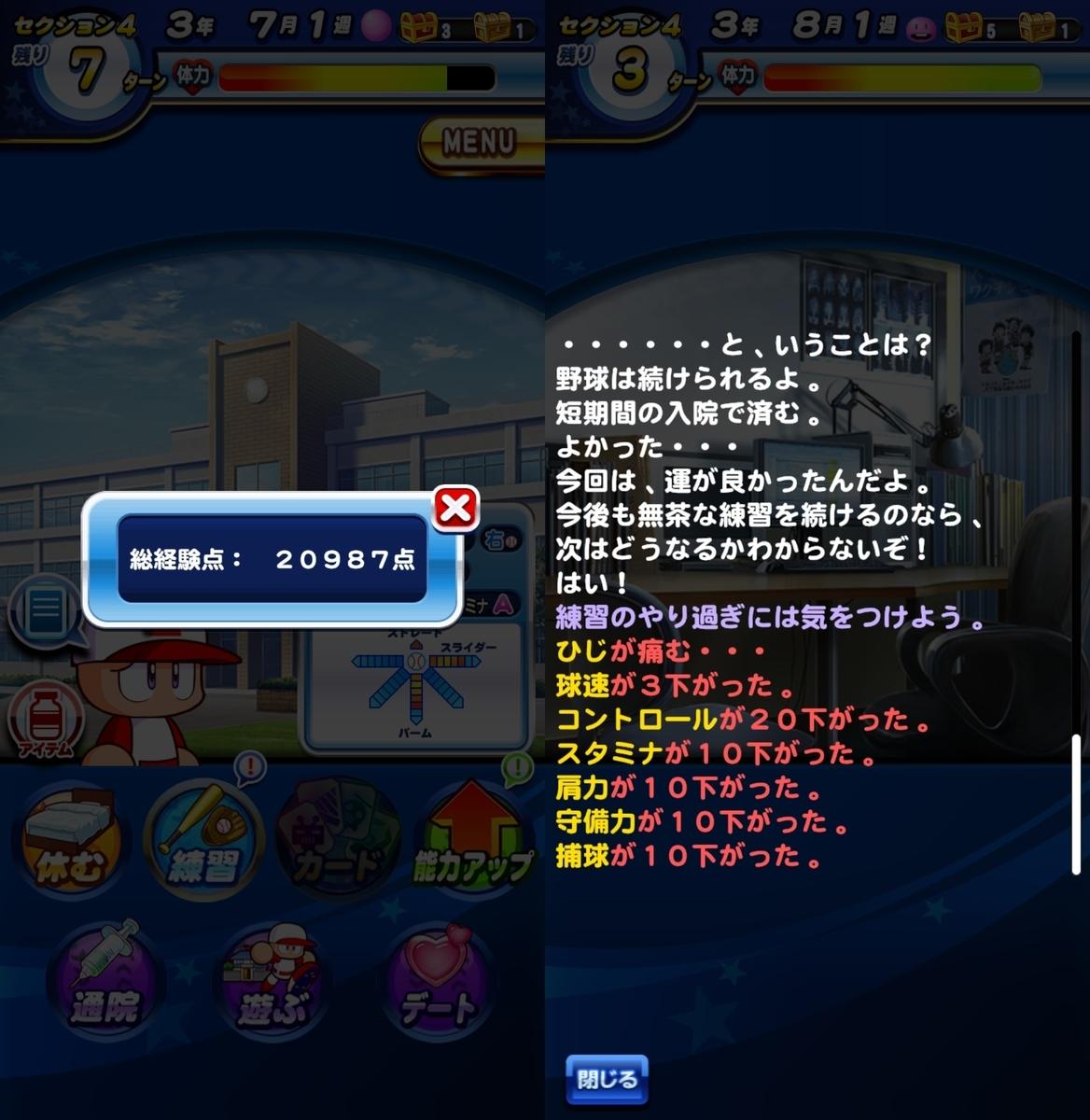 f:id:arimurasaji:20210928230825j:plain