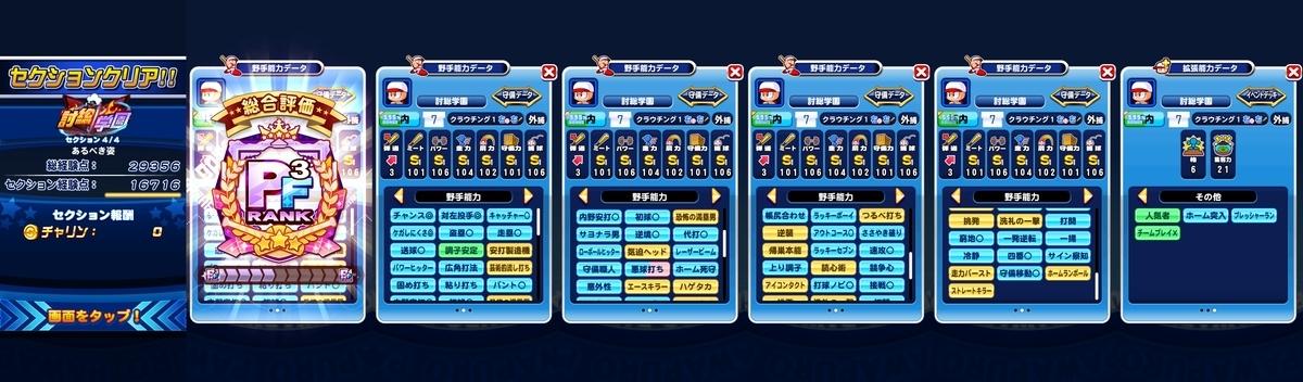 f:id:arimurasaji:20210929190315j:plain