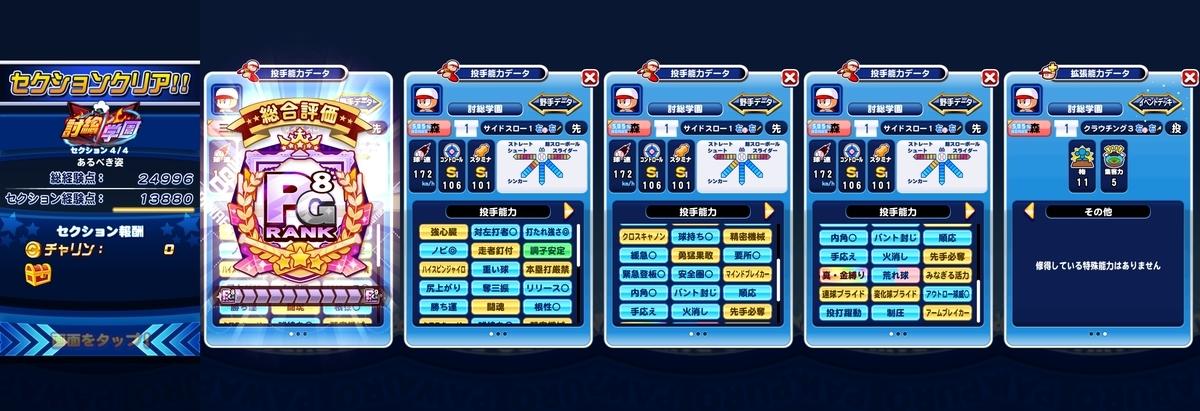 f:id:arimurasaji:20211001210003j:plain
