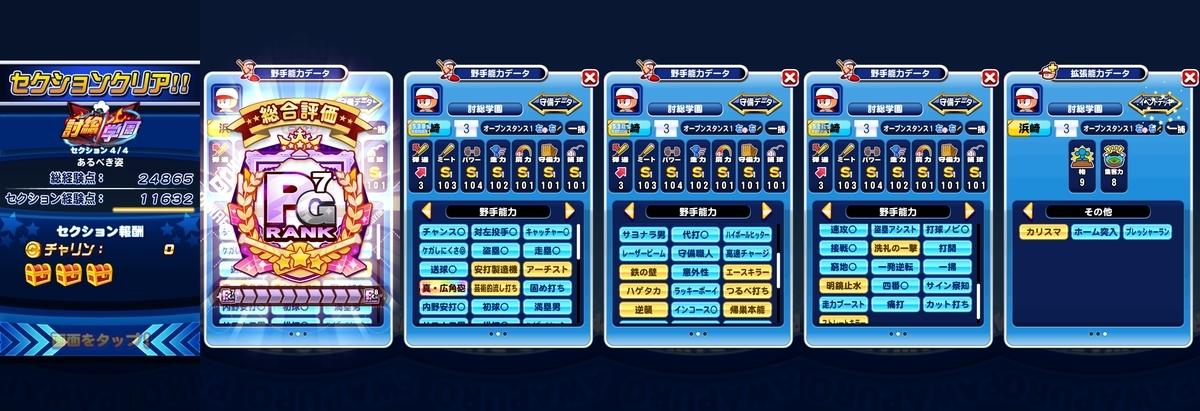 f:id:arimurasaji:20211002205824j:plain