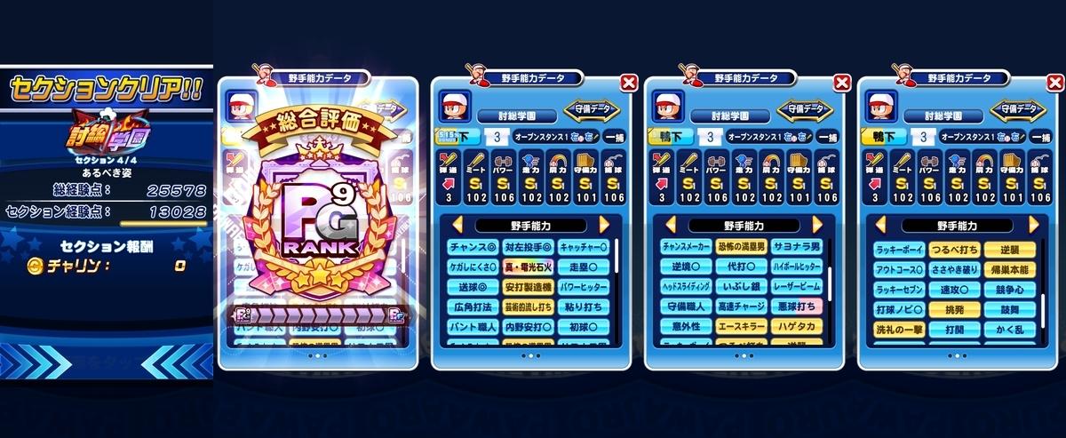 f:id:arimurasaji:20211003093442j:plain