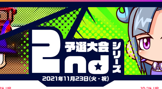 f:id:arimurasaji:20211014200100p:plain
