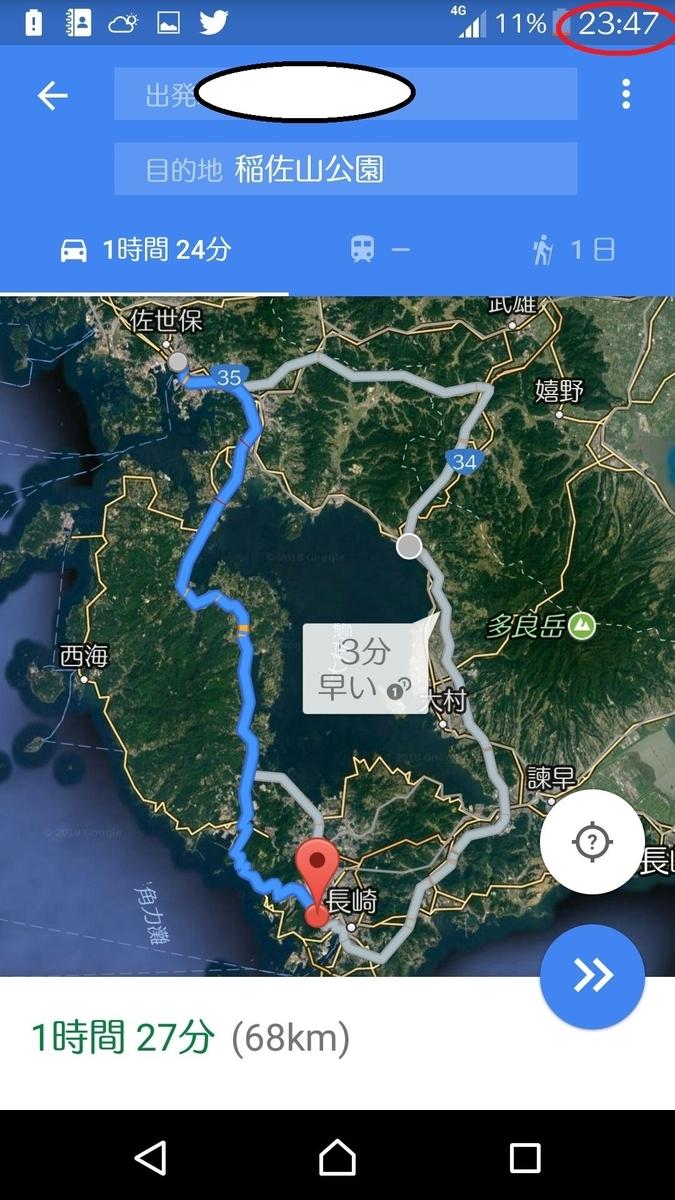 f:id:aringo_travel:20200221133610j:plain