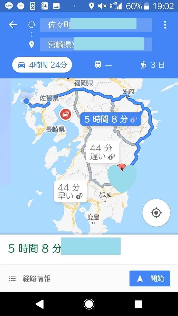 f:id:aringo_travel:20200730002802j:plain