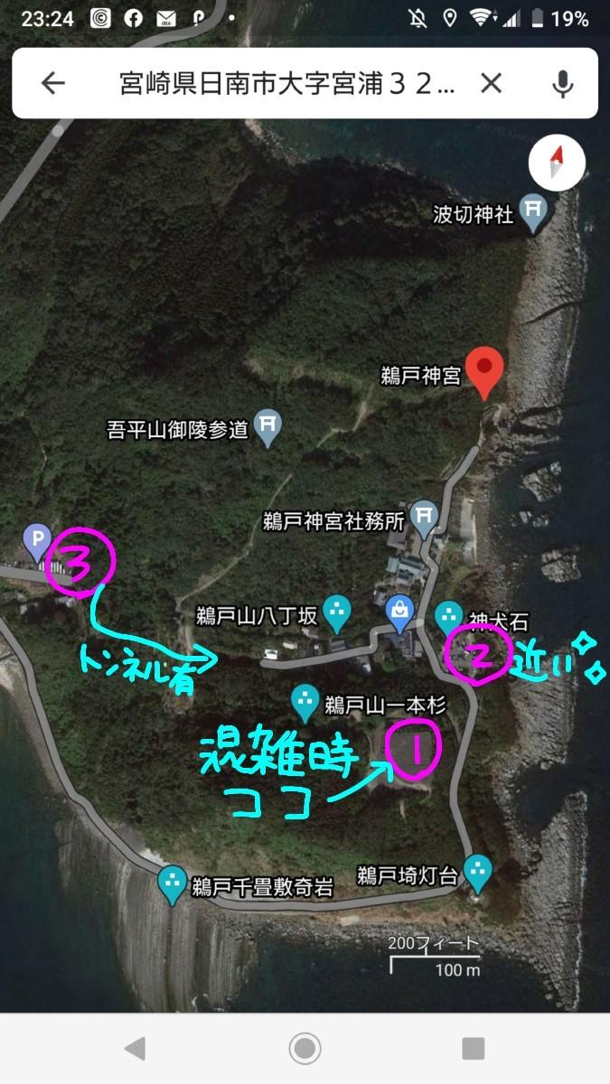 f:id:aringo_travel:20200804132812j:plain