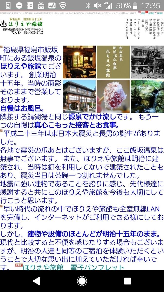 f:id:aringo_travel:20200904220011j:plain