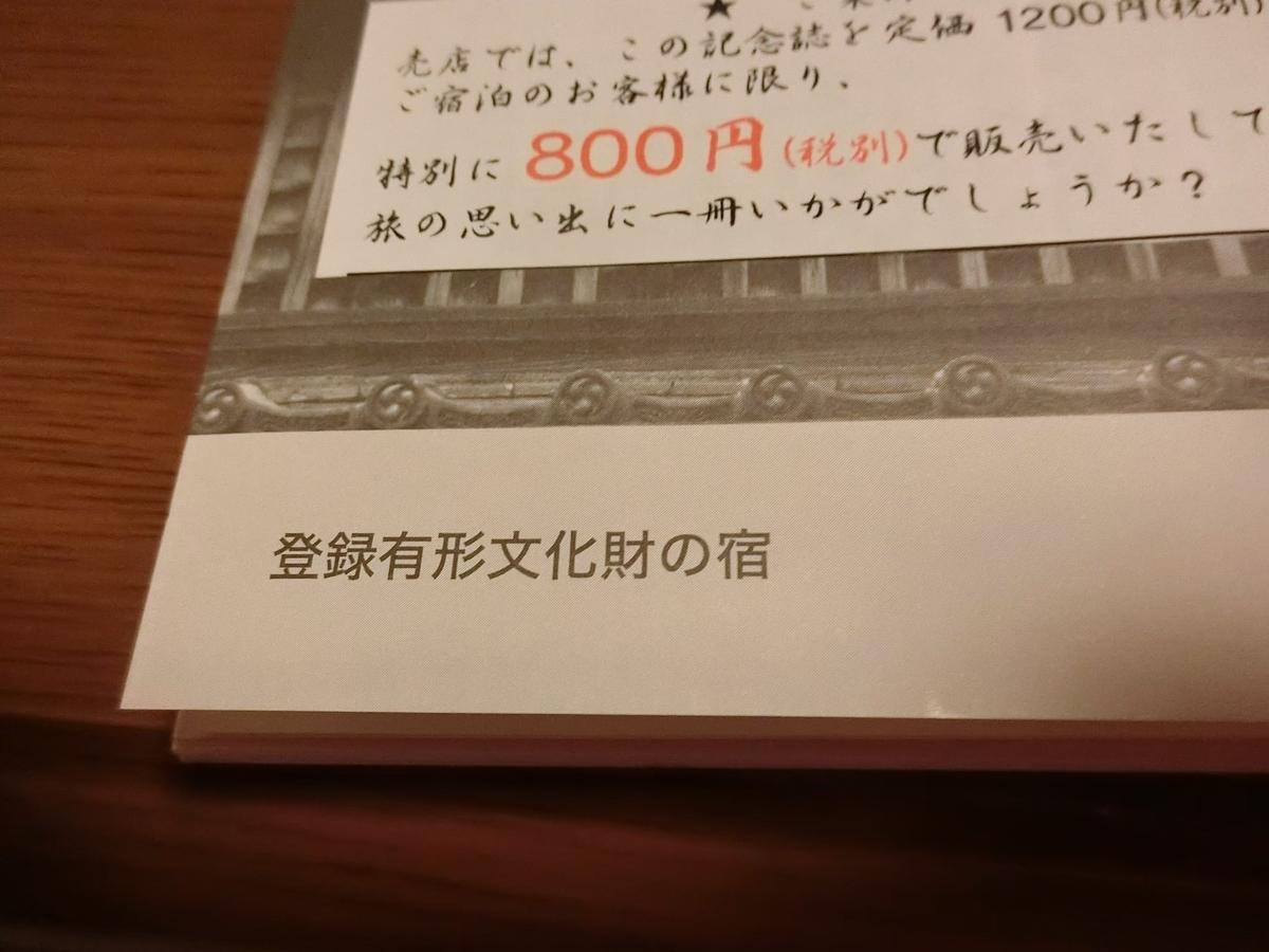 f:id:aringo_travel:20200904232204j:plain