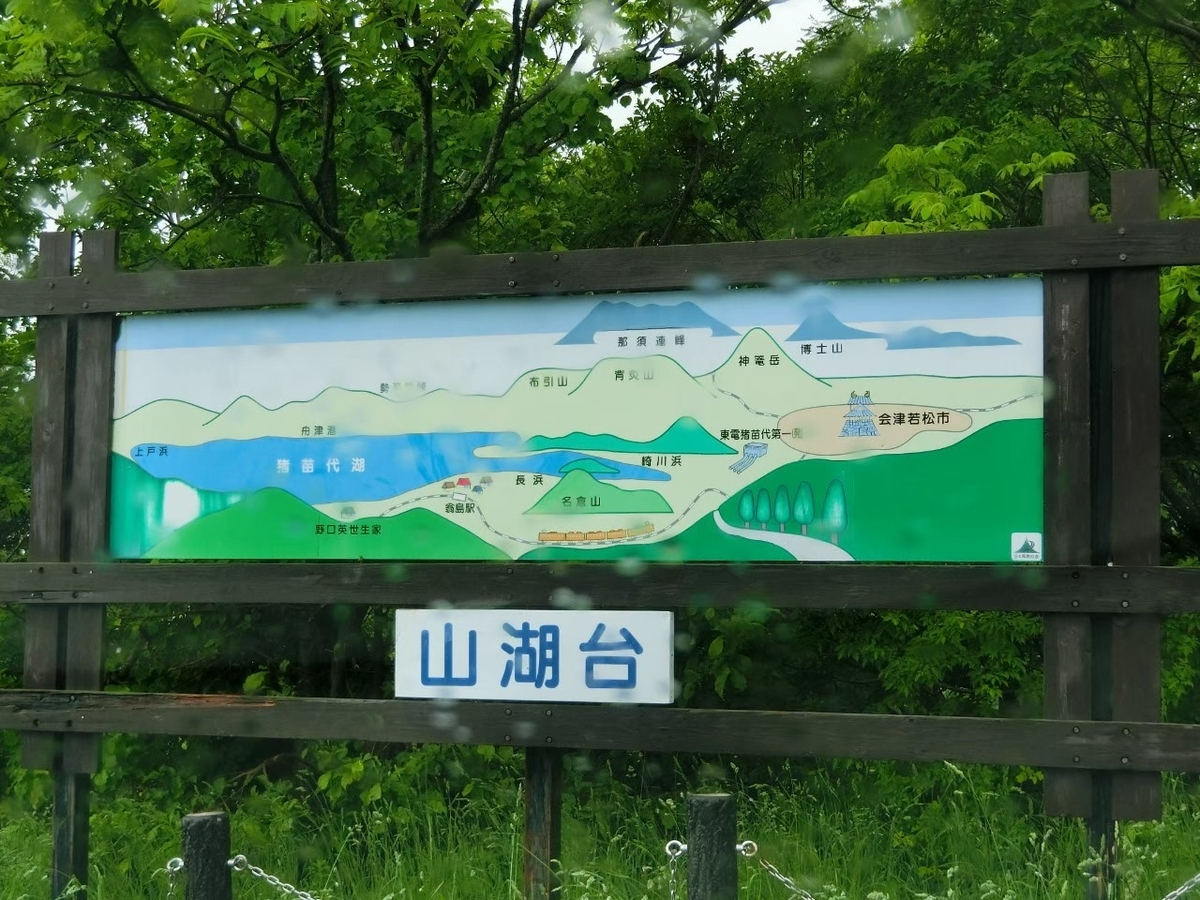 f:id:aringo_travel:20210608181645j:plain