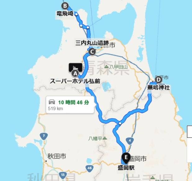 f:id:aringo_travel:20210907111235p:plain