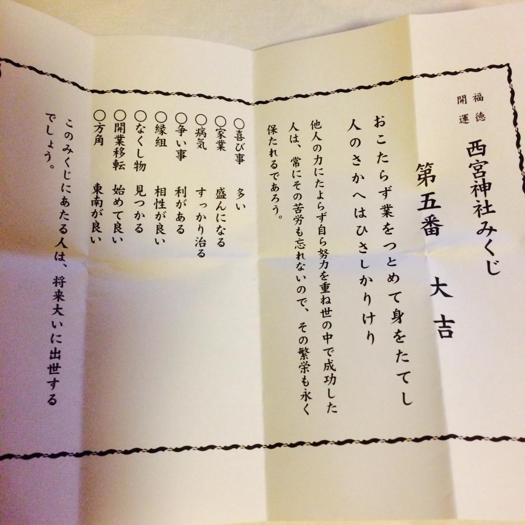 f:id:arinotsubasa:20170101072317j:plain