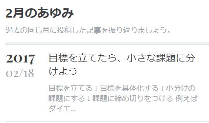 f:id:arinotsubasa:20180218091936p:plain