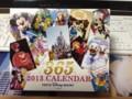 2013日めくりカレンダー 表紙