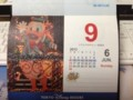 2013日めくりカレンダー