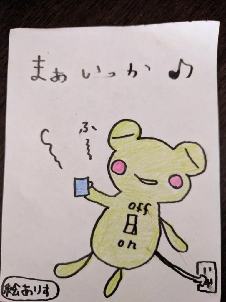 f:id:arisu10:20170716161325j:plain