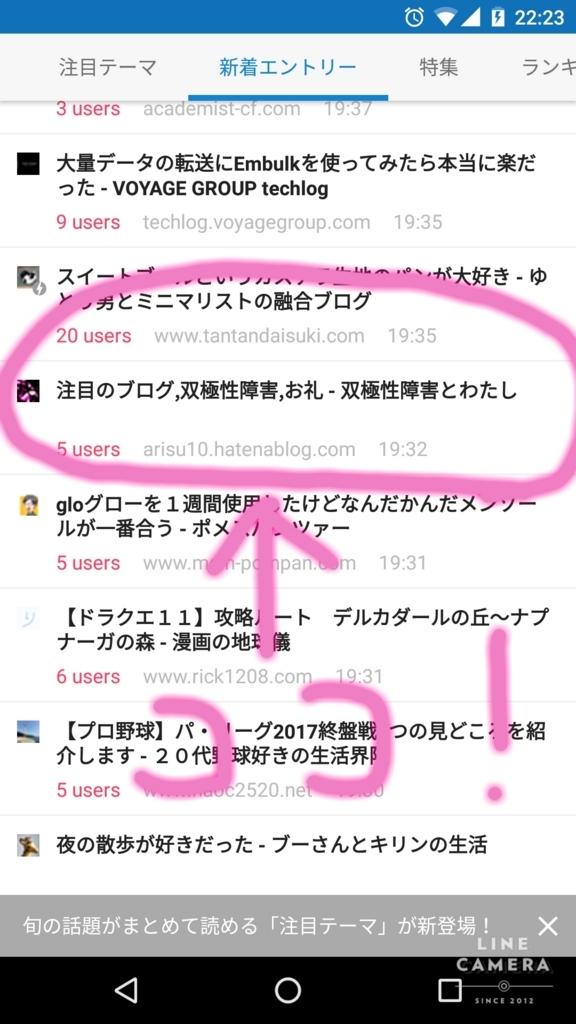 f:id:arisu10:20170801172812j:plain