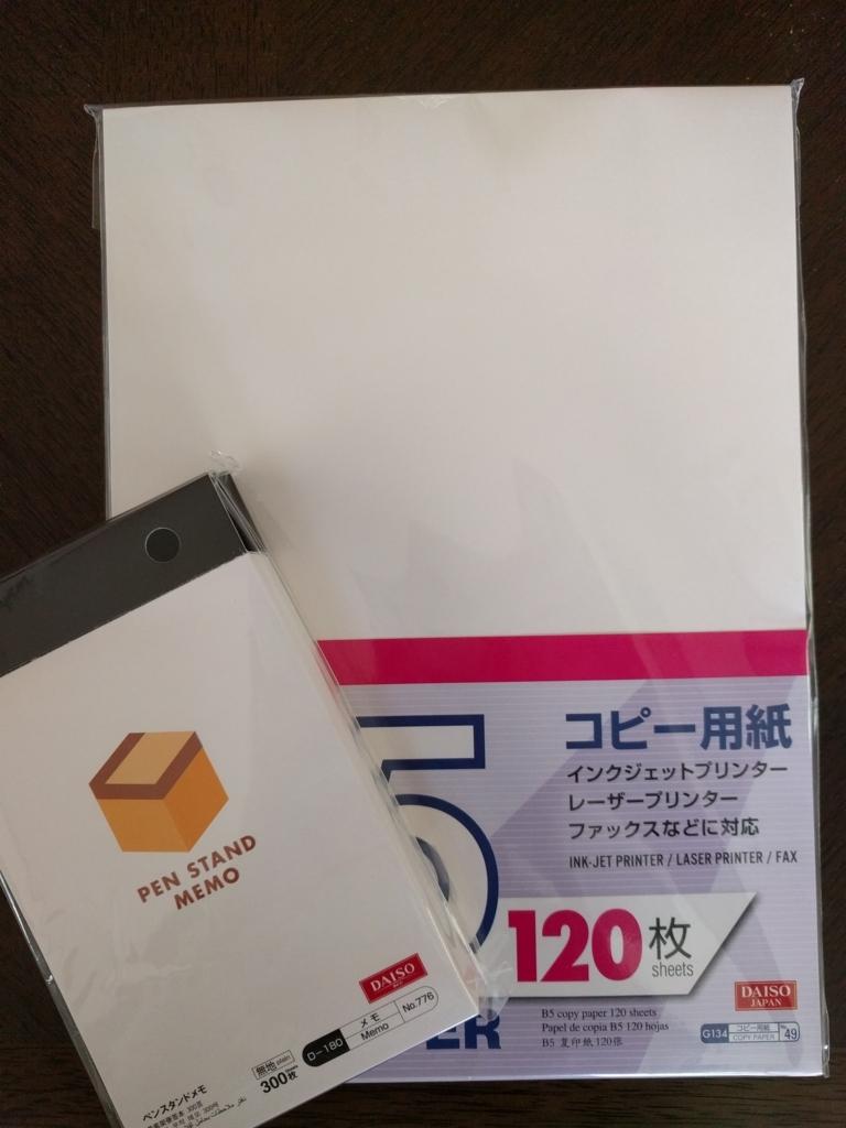 f:id:arisu10:20170906184823j:plain