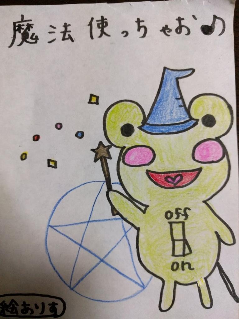 f:id:arisu10:20170916181145j:plain
