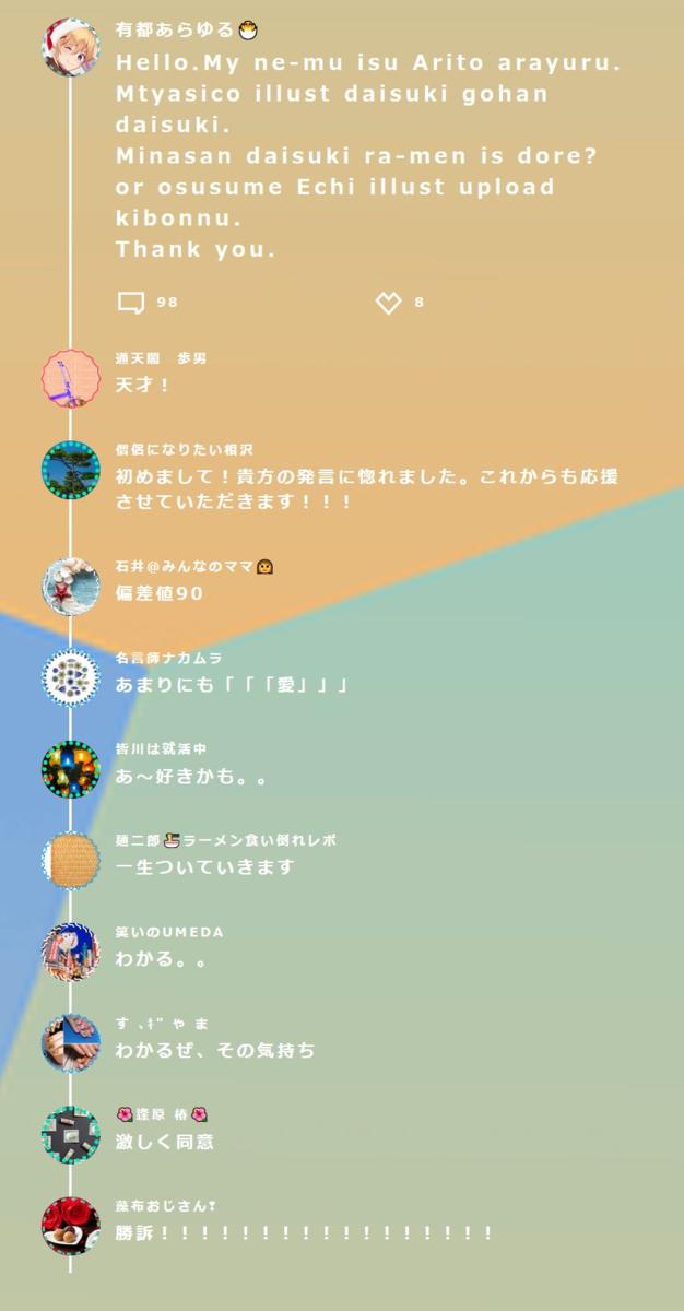 f:id:arito_arayuru:20200629143116p:plain