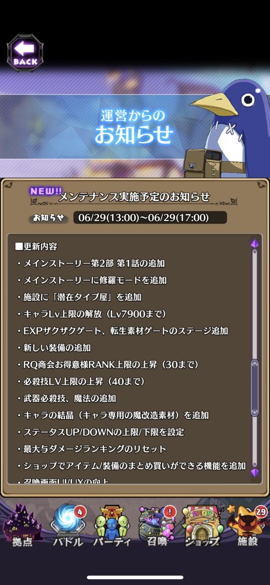 f:id:arito_arayuru:20200629150725p:plain