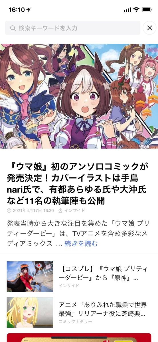 f:id:arito_arayuru:20210419143221p:plain